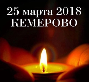 Weiterlesen: Панихида по погибшим в Кемерово